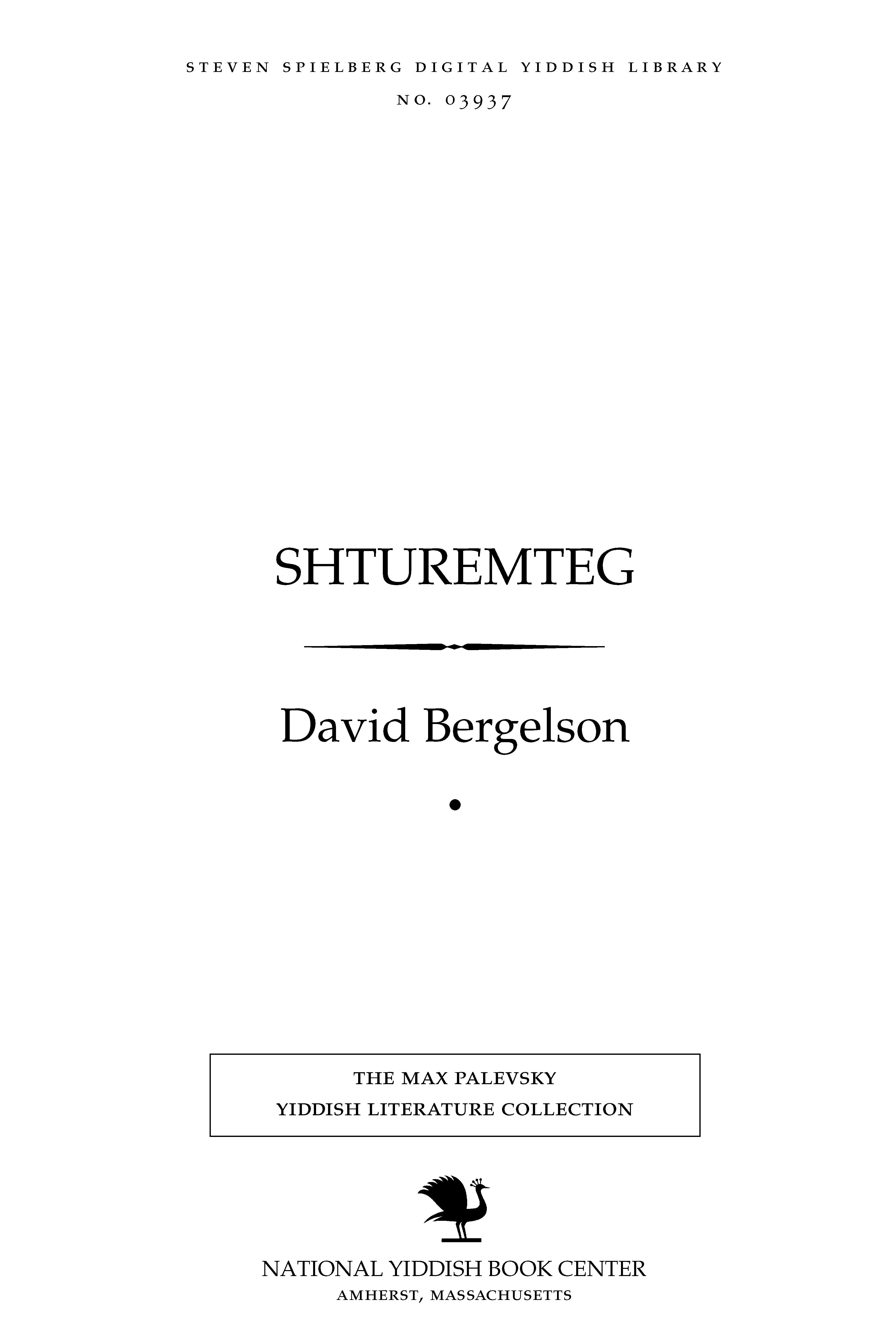 Cover of: Shṭuremṭeg
