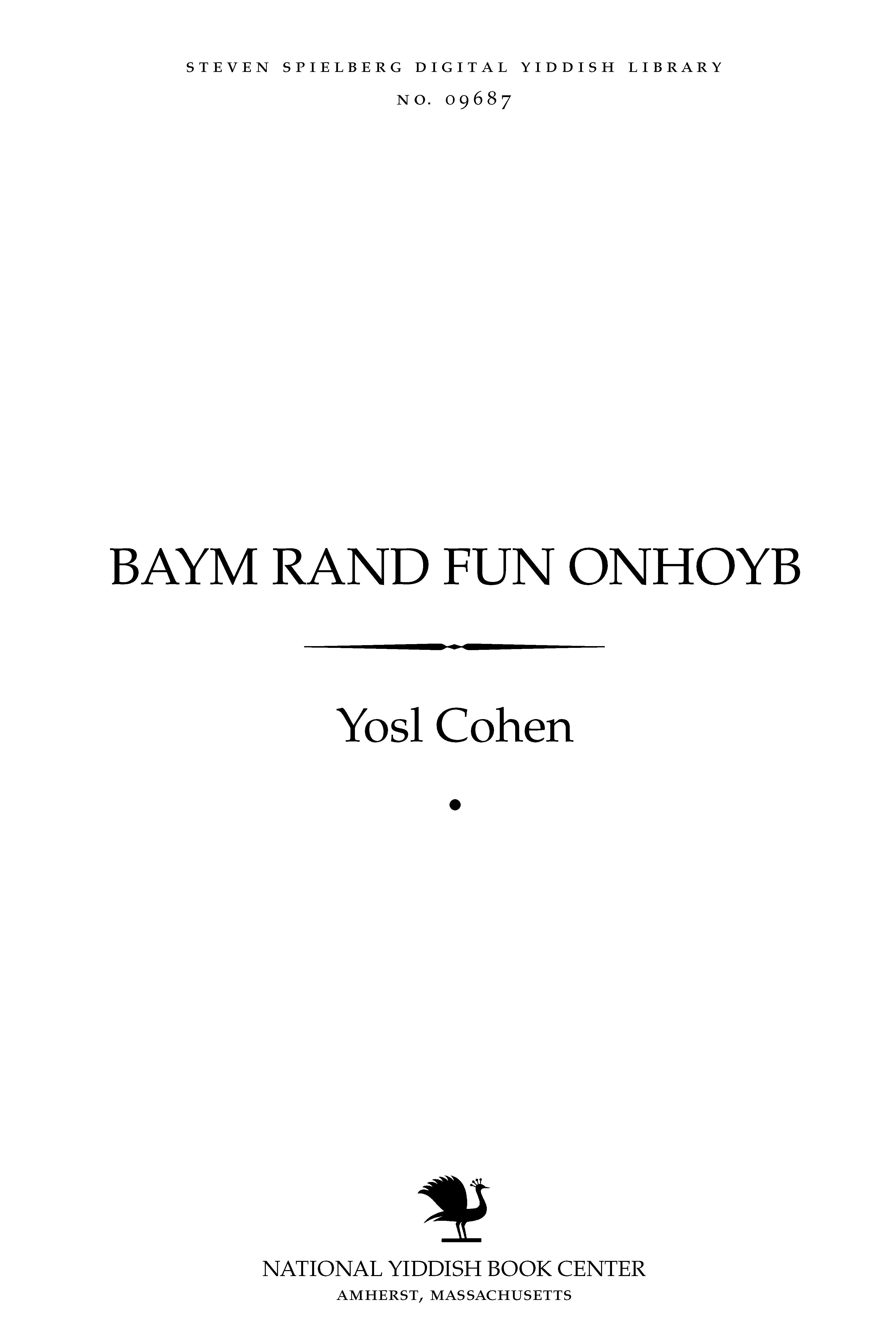 Cover of: Baym rand fun onhoyb